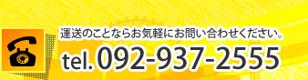 092-937-2555